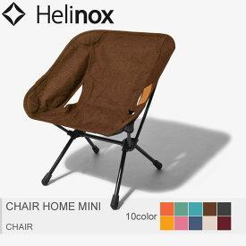 送料無料 HERINOX ヘリノックス 椅子 キャンプ アウトドア フェス ビーチ 折りたたみ 全10色チェア ホーム ミニ CHAIR HOME MINIメンズ レディース