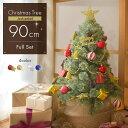 クリスマスツリー 90cm 卓上 スリム 北欧風 オーナメントセット おしゃれ LED ライト 小型 ミニ 飾り リボン ボール …