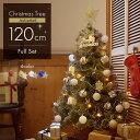 クリスマスツリー 120cm おしゃれ オーナメントセット スリム 北欧風 LED ライト 飾り リボン ボール 星 松ぼっくり …