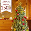 クリスマスツリー 150cm おしゃれ オーナメントセット スリム 北欧風 LED ライト 飾り リボン 星 松ぼっくり 赤 白 ヌ…