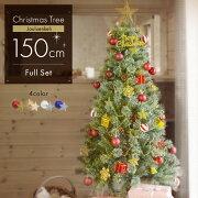 北欧風クリスマスツリーセット150cmオーナメントセットLEDライトおしゃれ