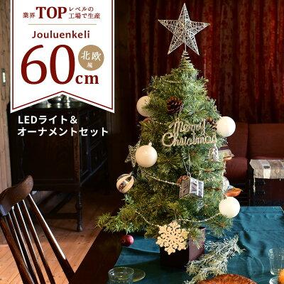 クリスマスツリー 60cm