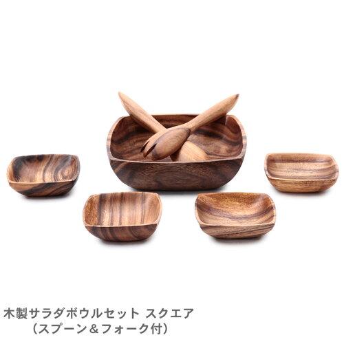 木製サラダボウルセット