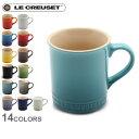 【クーポン配布中★マラソンSALE】LE CREUSET ル・クルーゼ 食器 マグカップ 360ml MAG CUP 360ml PG9003-00 コップ …