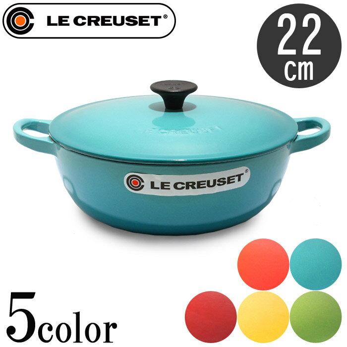 送料無料 LE CREUSET ル・クルーゼ 鍋 マルミット 22cm 2.6L 全5色MARMITE L2574-22キッチン 用品 料理 IH オーブン 両手鍋 IH対応 ルクルーゼ 鋳物
