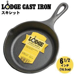 Lodge ロッジ ロジック スキレット 6-1/2インチ フライパン L3SK3 LOGIC SKILLET 6-1/2inc 16.5cm 鉄スキ 6.5 17cm IH IH対応 フライパン パン アウトドア キャンプ 【ラッピング対象外】