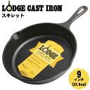 【LODGE ロッジ】ロジック スキレット 9インチ フライパンL6SK3 LOGIC SKILLET 9inc 22.9cm 鍋(キッチン 用品 インテ…