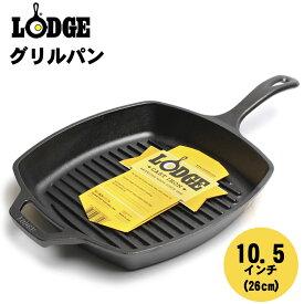 LODGE ロッジ ロジック グリル パン 10.5inchL8SGP3 LOGIC GRILL PAN 10.5inchグリルパン フライパン(キッチン 用品 インテリア 料理 クッキング パン) アウトドア キャンプ 【ラッピング対象外】