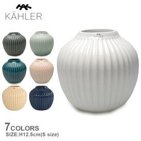 KAHLER ケーラー 花瓶 全5色ハンマースホイ ベース H12.5cm Sサイズ HAMMERSHOI VASE H12.5cm15375 15376 15378 15377 15379 【ラッピング対象外】