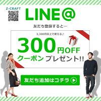 LINE@お友達クーポン