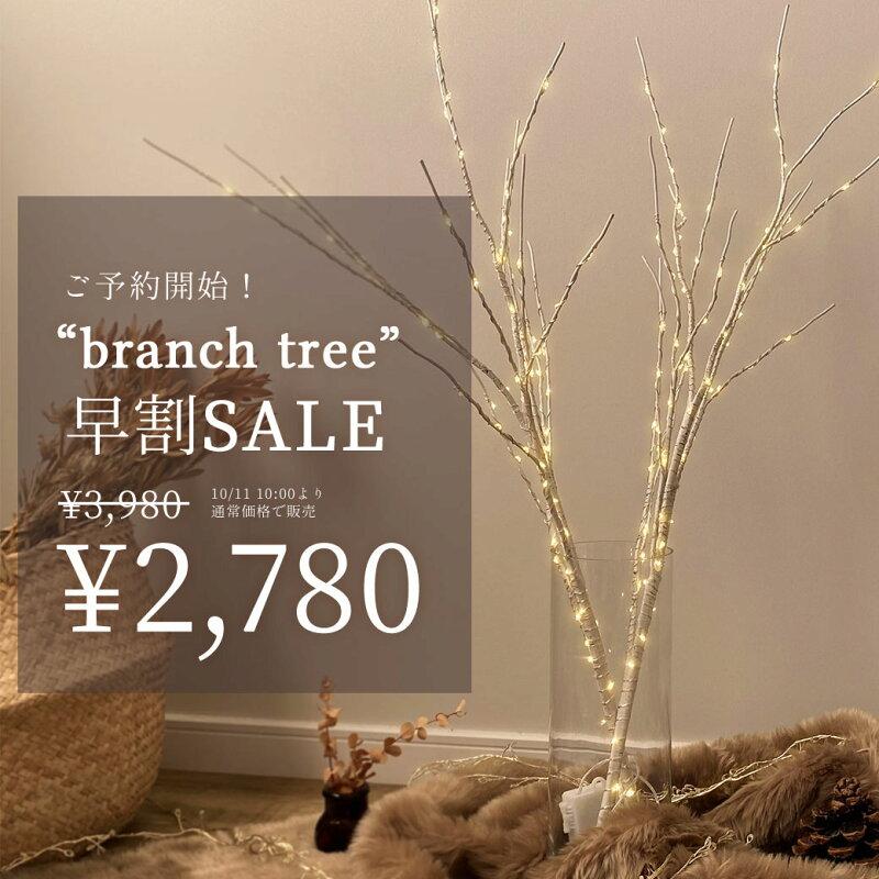 クリスマスツリー予約 ブランチツリー