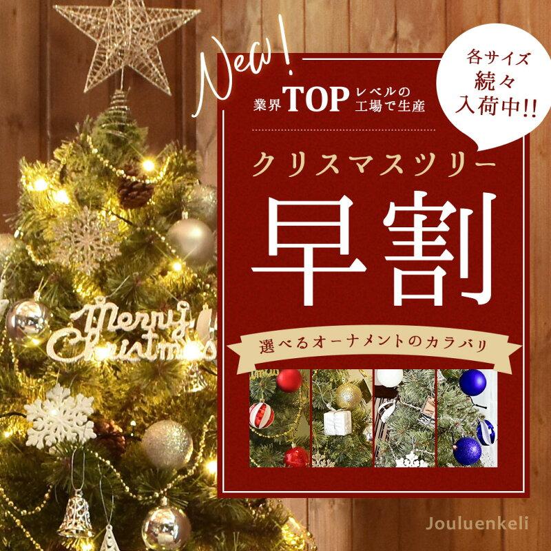 クリスマスツリー早割