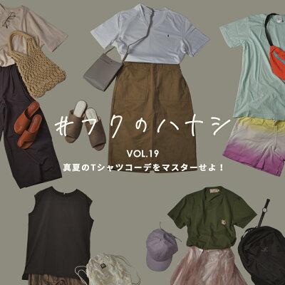 vol.19 真夏のTシャツコーデをマスターせよ!