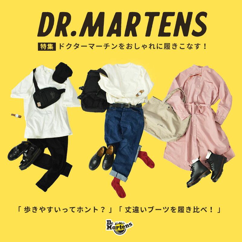 ドクターマーチン特集