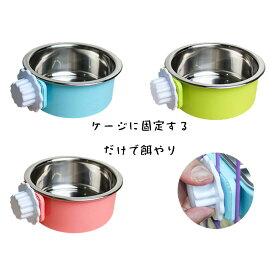 猫 フードボウル 猫 えさ 皿 小型犬用 食器 ケージに取り付け ダイニング フードボール ペット食器