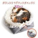 【送料無料】【期間限定10%OFF~】 猫ベッド マット クッション付き 丸い ふわふわ もこもこ 柔らかい ぐっすり眠れる 省スペース 丸める 収納楽々