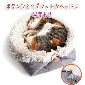 ペットベッド 猫ベッド マット ベッド ペットハウス クッション付き 丸い ふわふわ もこもこ 柔らかい ぐっすり眠れる 省スペース 丸める 収納楽々