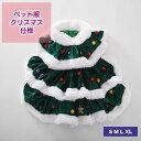 ペット犬 服 クリスマスツリー形状衣装スーツドレスアップドッグウェア 秋冬 クリスマス サンタク ペットウェア ドレス