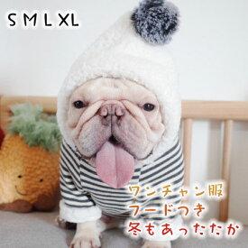 ドッグウェア 小型犬 中型犬 フードつき ボンボン コート 暖かい 防寒 ワンちゃん かわいい