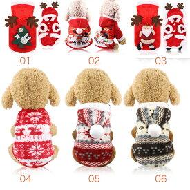 【スーパーSALE】10%~OFFペットクリスマス 衣装 つなぎ 犬 秋冬服 仮装 犬 ドッグウェア 犬用 コスプレ衣装 暖か 冬用ペット 犬の服 犬の洋服 小型犬halloweenドッグ ワンちゃん