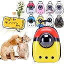 ペットキャリーバッグ ペットリュック 犬用キャリーバッグ カプセル型 ペット用品 キャリーバッグ・スリング ペットバ…