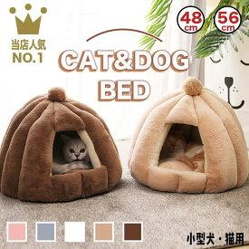 【スーパーSALE】10%~OFF猫ベッド ねこ ハウス 冬 猫のベッド 洗える 暖かい 子犬 小型犬 ベッド ドーム型 キャット ベッド もこもこ クッション付き ふかふか 室内用 北欧風