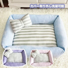 犬ベッド 洗える ボーダー かわいい 小型犬用 トイプードル 枕付き カバー取り外し可能 カバー別売可能 ブルー ピンク パープル