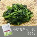 冷凍野菜 小松菜カットIQF500g【ノースイ】「こまつな コマツナ 冷凍食品 業務用」【RCP】
