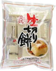 生切り餅 もち米粉 シングルパック 1kg 木村食品おもち 大容量 まとめ買い 業務用 [常温商品]