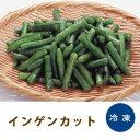 冷凍野菜 インゲンカット500g「いんげん 冷凍食品 業務用」【RCP】