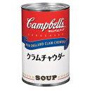 キャンベル NE クラムチャウダー 660g SSKセールススープ 洋食 業務用 [常温商品]