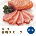 合鴨スモーク1本約200g「おかず 非常食 保存食 冷凍食品 業務用」【RCP】