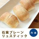 石窯プレーンリュスティック 8個【タカキフードサービス】「パン ブレット 冷凍食品 業務用」【RCP】