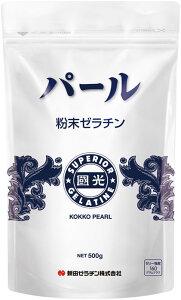 粉末ゼラチンパール 500g 新田ゼラチンゼリー 製菓材料 業務用 [常温商品]