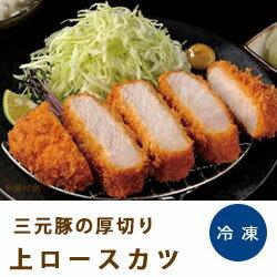 三元豚の厚切り上ロースカツ 1.2kg(2-5月)【味の素冷凍食品】とんかつ カツ 揚げ物 フライ 冷凍食品 業務用