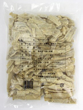 GFC)ごぼうチップス1kg