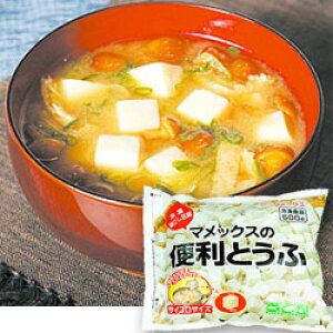 便利とうふサイコロ 500g マメックス豆腐 カット済 そのまま使える 調理具材 料理材料 家庭用 業務用 [店舗にもお勧め] [食卓にもお勧め] [冷凍食品]