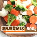 冷凍野菜 洋風野菜ミックス500g「野菜ミックス 冷凍食品 業務用」【RCP】