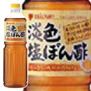 淡色塩ぽん酢 1L Mizkan調味料 ソース 業務用 [常温商品]