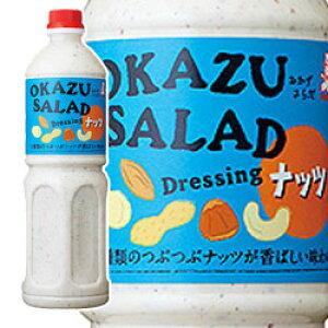 OKAZU SALAD Dressingナッツ 1L ケンコーサラダ 調味料 業務用 [常温商品]