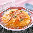 天津丼の具 220g テーブルマーク1食分 1回分 1人分 1人用 1人前 丼ぶり 惣菜 天津飯 中華料理 お弁当 夕飯 夕食 ラン…
