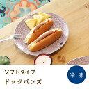 ドッグバンズ約41g×6個冷凍食品 業務用【RCP】