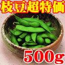 冷凍野菜 枝豆500g「えだまめ  冷凍食品 業務用」【RCP】