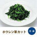 ホウレン草カット 1kg 交洋「ほうれんそう ホウレンソウ 冷凍食品 業務用」【RCP】