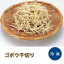 ゴボウ千切り 1kg 交洋「ごぼう ゴボウ 冷凍食品 業務用」【RCP】