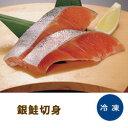 銀鮭切身 60g× 5切【輸入】冷凍シャケ「鮭 シャケ 冷凍食品 業務用」【RCP】