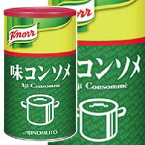 味コンソメ 1kg丸缶 クノールスープ ダシ 鍋 調味料 ピラフ 大容量 まとめ買い 業務用 [常温商品]