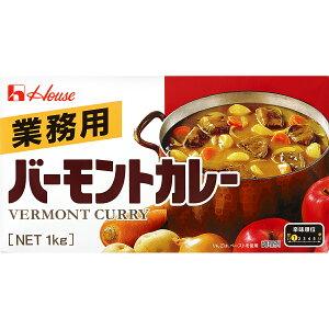バーモントカレー 1kg (固形) ハウス食品大容量 まとめ買い 業務用 [常温商品]