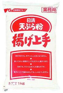 揚げ上手 1kg 日清フーズフライ てんぶら 大容量 まとめ買い 業務用 [常温商品]