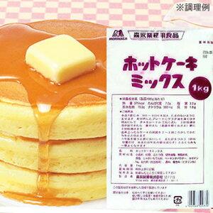 ホットケーキミックス N 1kg 森永パンケーキ ケーキ作り お菓子作り 製菓 バレンタイン 大容量 まとめ買い 業務用 [常温商品]